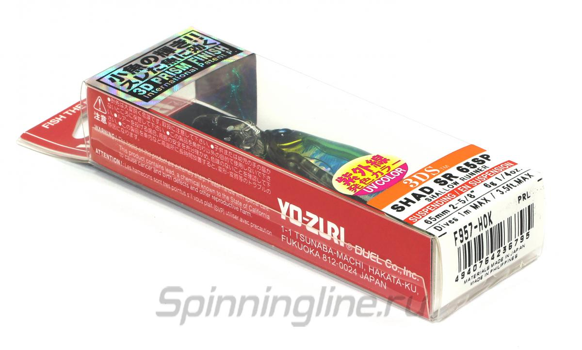 Воблер 3DS Shad SR HHPB - фотография упаковки 1