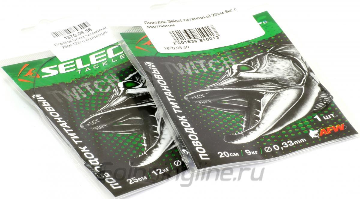 Поводок Select титановый 23см 9кг с вертлюгом - фотография упаковки 1