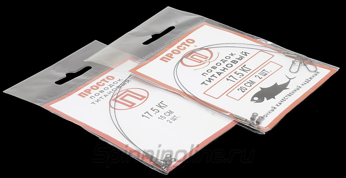 Поводок титановый 7,5кг 15см - фотография упаковки (дизайн упаковки может быть изменен производителем) 1