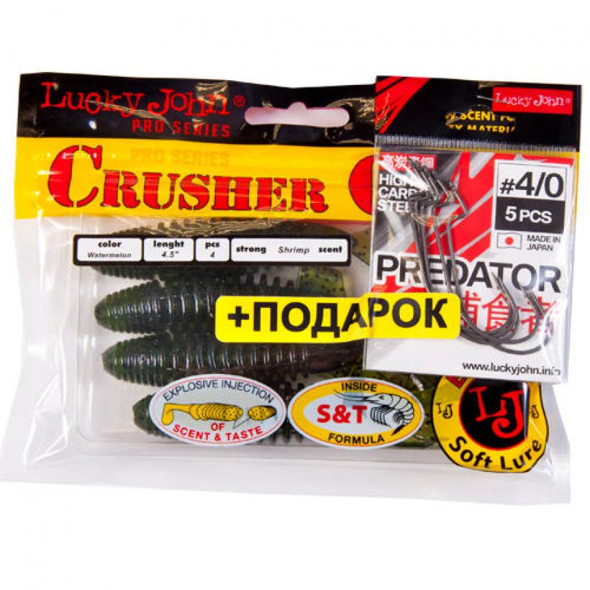Комплект Lucky John Crusher Grub 114/PA01 + крючки Predator
