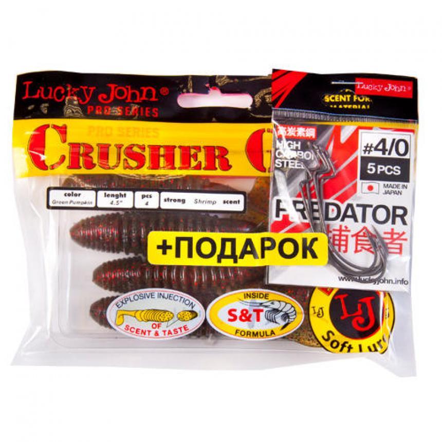 Комплект Lucky John Crusher Grub 114/PA03 + крючки Predator