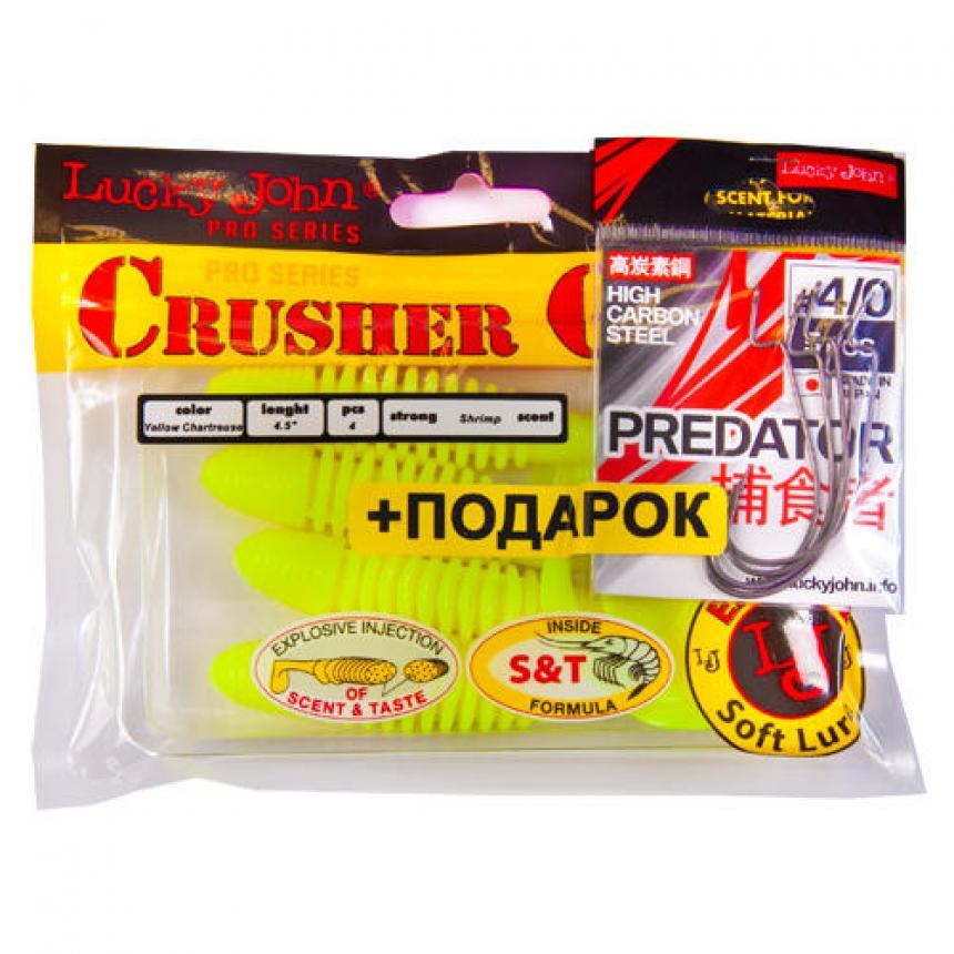 Комплект Lucky John Crusher Grub 114/S88+ крючки Predator