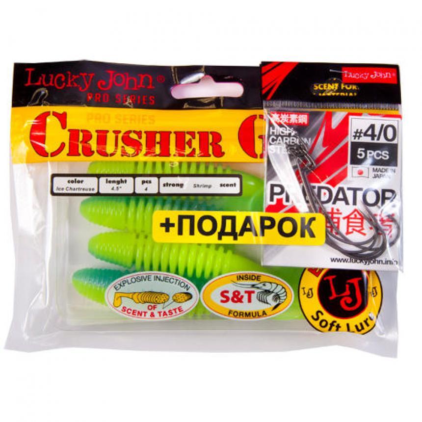 Комплект Lucky John Crusher Grub 114/T57 + крючки Predator
