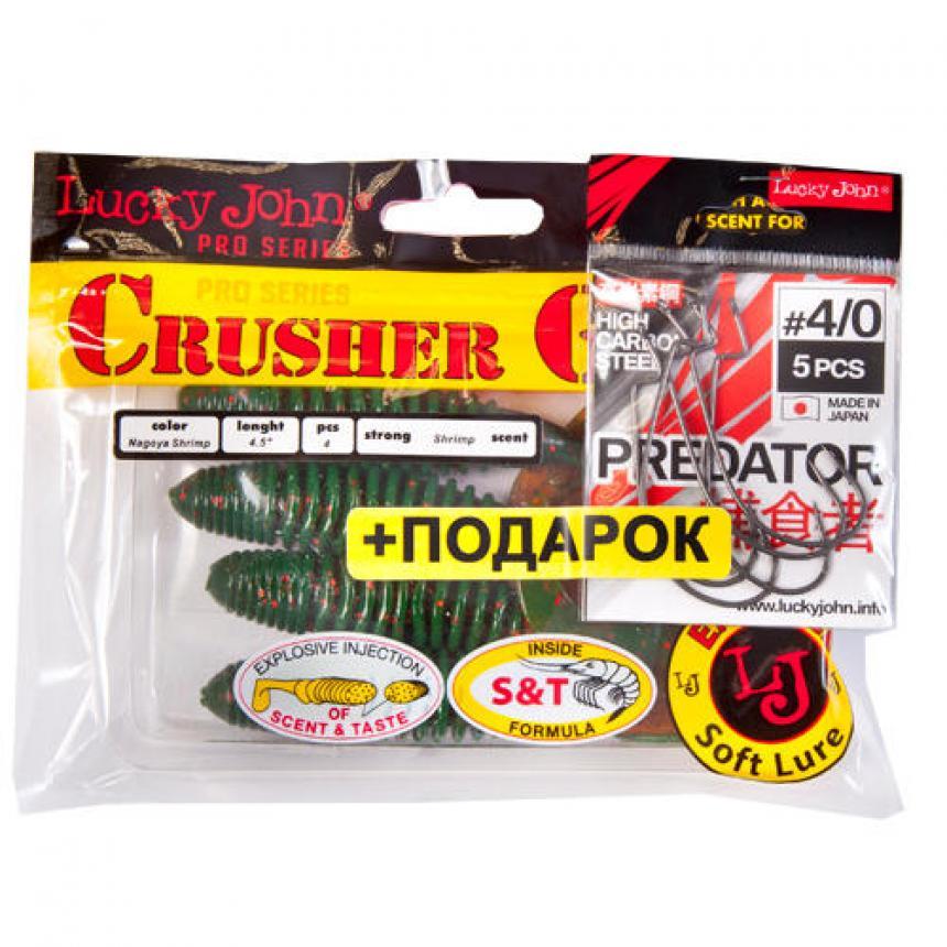 Комплект Lucky John Crusher Grub 114/085 + крючки Predator