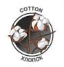 Cotton (хлопок)