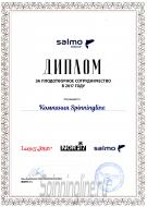 Диплом за сотрудничество Salmo Group