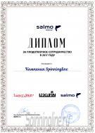 Диплом за плодотворное сотрудничество Salmo Group