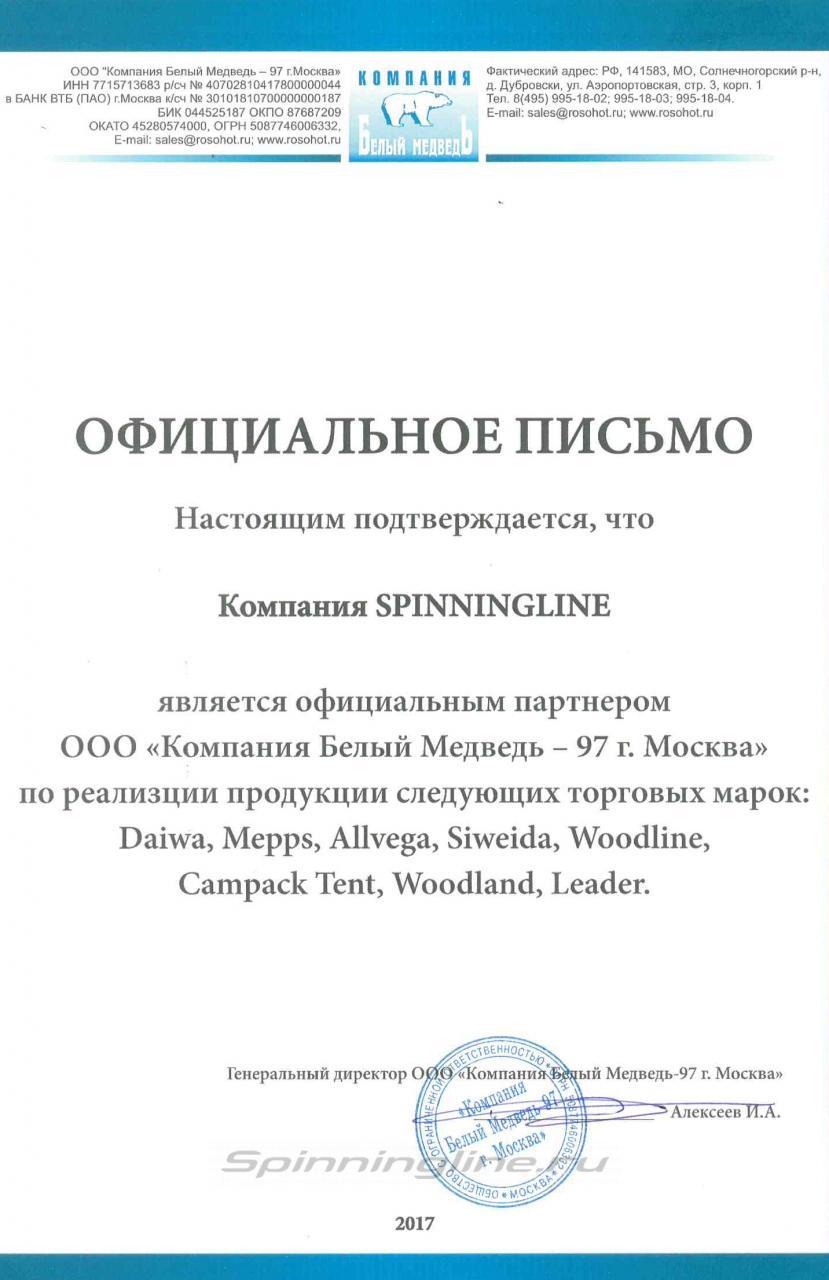 """Партнерство ООО """"Компания Белый Медведь - 97г. Москва"""""""