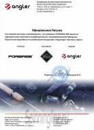 Письмо о партнерстве Angler