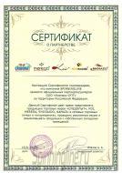 Сертификат о партнерстве Следопыт