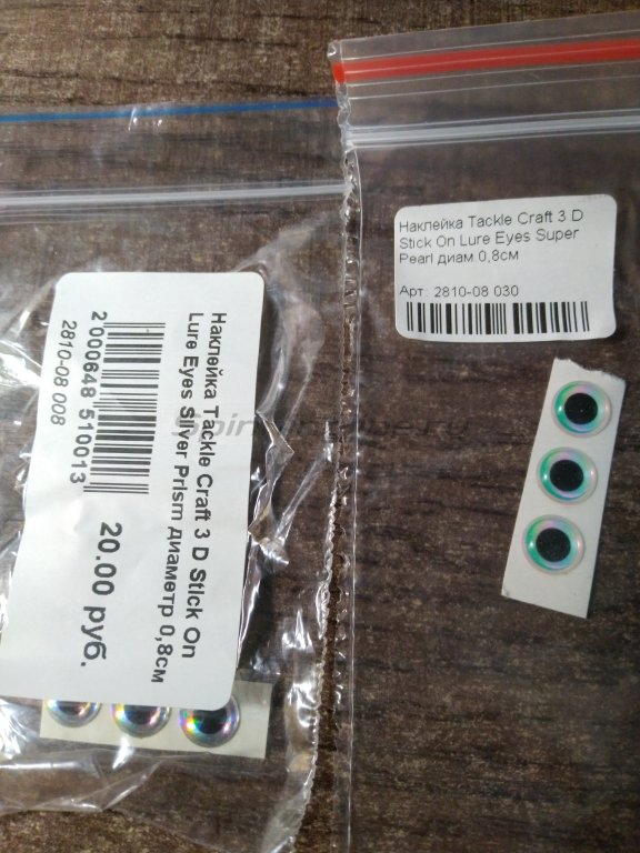 Наклейка Tackle Craft 3 D Stick On Lure Eyes Silver Prism диам.0,8см - фотография загружена пользователем 1