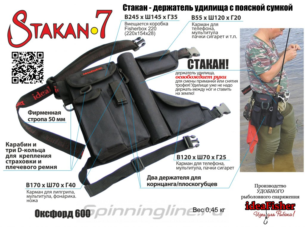 Пояс-держатель удилища IdeaFisher Stakan 7 - фотография загружена пользователем 4