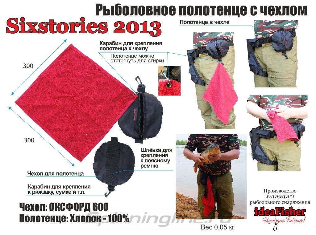 Полотенце с чехлом IdeaFisher красное - фотография загружена пользователем 2