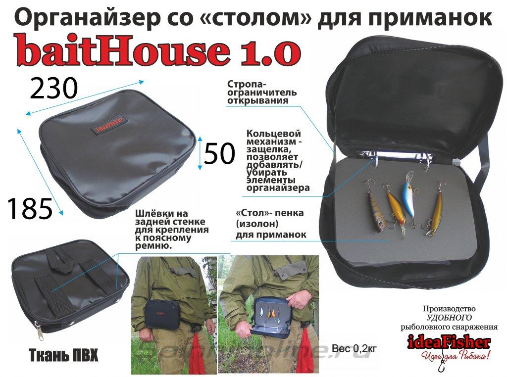 Сумка для приманок BaitHouse 1 - фотография загружена пользователем 1