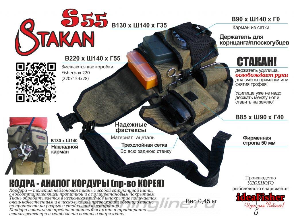 Пояс-держатель удилища Stakan S55 - фотография загружена пользователем 1
