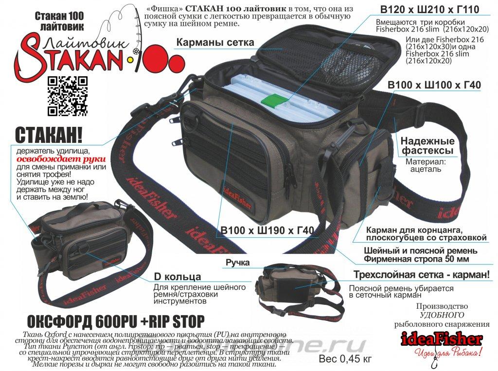 Поясная сумка с держателем удилища Stakan 100 Лайтовик олива - фотография загружена пользователем 5