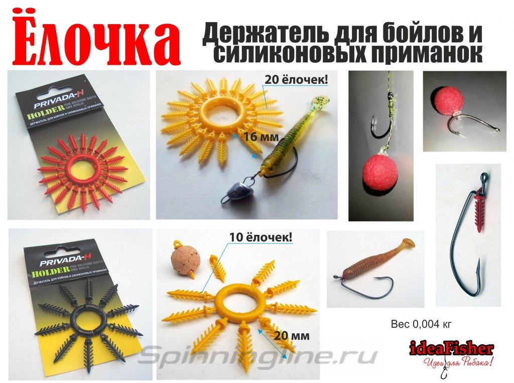 Держатель для бойлов и силиконовых приманок IdeaFisher 20мм - фотография загружена пользователем 5
