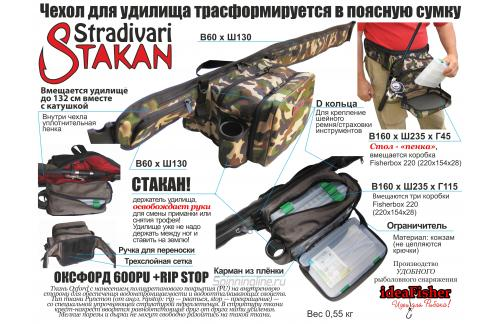 Поясная сумка с держателем и чехлом для удилища Stakan Stradivari олива - фотография загружена пользователем 1