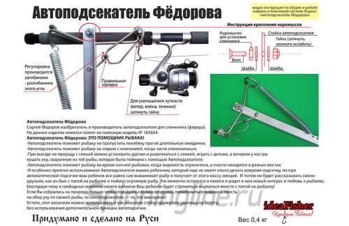 Автоподсекатель Федорова - фотография загружена пользователем 1