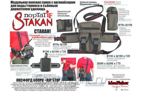 Поясная сумка с держателем удилища Stakan Портатиф правша черный - фотография загружена пользователем 6
