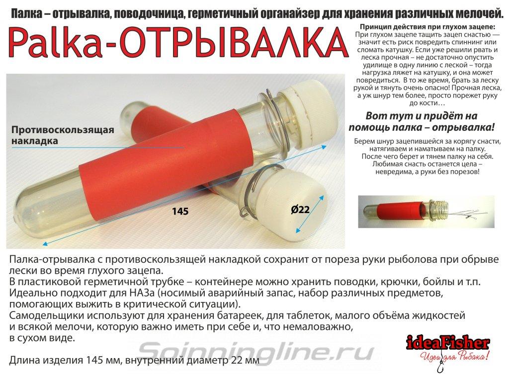 Палка–отрывалка, поводочница, герметичный органайзер IdeaFisher - фотография загружена пользователем 1