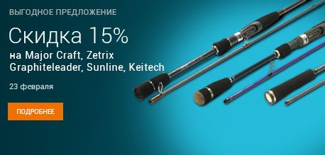 Скидка 15% на Zetrix, Graphiteleader, Major Craft, Sunline и Keitech