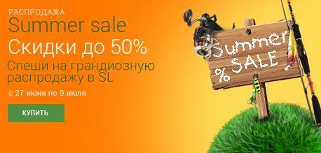 summer sale_mag