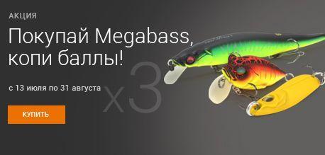 x3 Megabass (магазин)