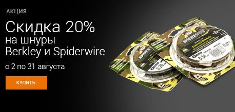 -20% на шнуры Berkley и Spiderwire