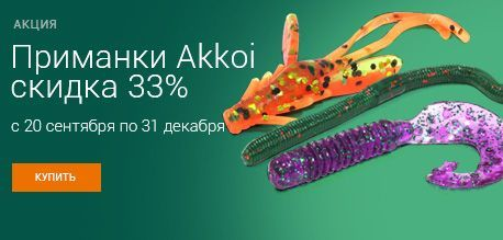 Приманки Akkoi дешевле на 33%