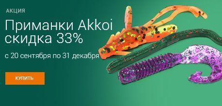 Приманки Akkoi дешевле на 33%