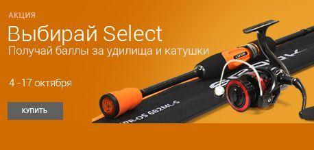 Выбирай Select
