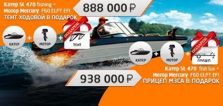 SL boats+подарок