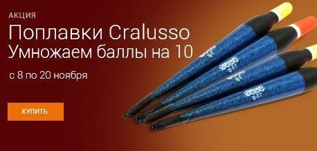 https://spinningline.ru/umnozhaem-bally-poplavki-cralusso-promo-105.html