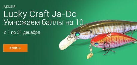 х10 на воблеры Lucky Craft Ja-Do