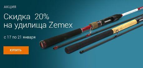 Zemex со скидкой 20%