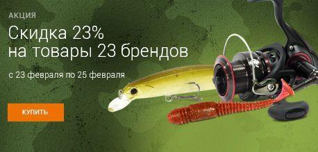 Скидка 23% на товары 23 брендов