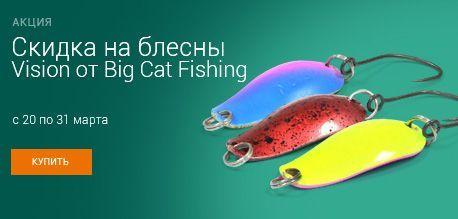 Скидка на блесны Vision от Big Cat Fishing