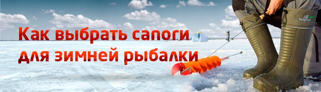 Изображение 1 : Выбираем сапоги для зимней рыбалки