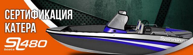 Изображение 1 : Сертификация катера Spinningline 480