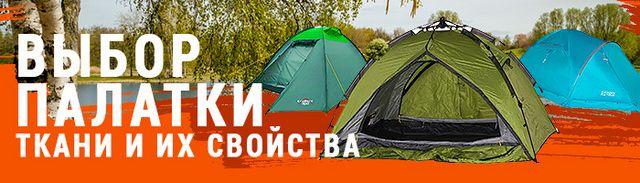 Изображение 1 : Выбор палатки. Ткани и их свойства