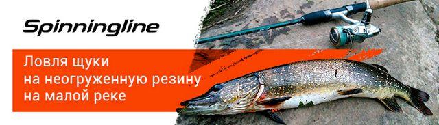 Изображение 1 : Ловля щуки на неогруженную резину на малой реке
