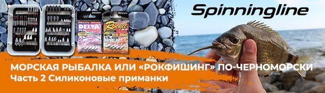 Изображение 1 : Морская рыбалка или «рокфишинг» по-черноморски. Часть 2. Силиконовые приманки
