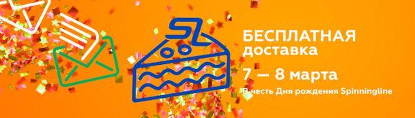 spinningline.ru/uploads/images/06.03.2020(1).jpg