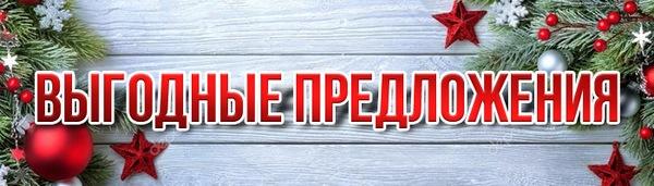spinningline.ru/uploads/images/akcii_19122017.jpg