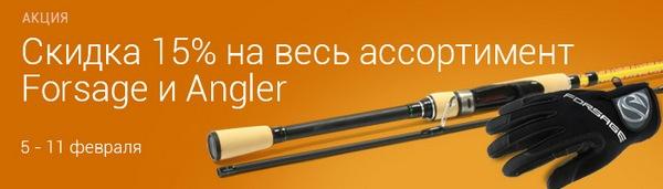 spinningline.ru/uploads/images/angler_06022018.jpg