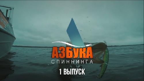 spinningline.ru/uploads/images/azbuka_09062017.jpg