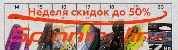 spinningline.ru/uploads/images/bb17389-700-200(1).jpg