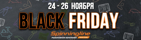 spinningline.ru/uploads/images/black_23112017.jpg