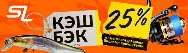 spinningline.ru/uploads/images/cashback2_02072019.jpg